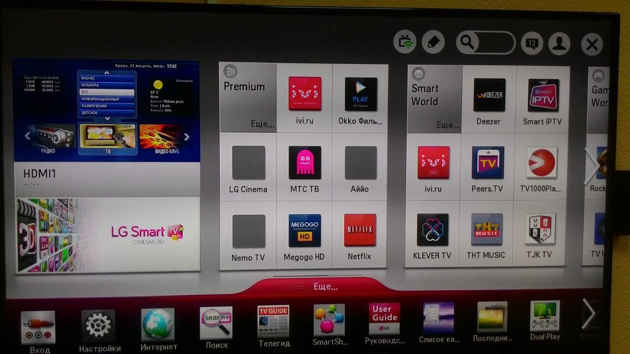 Как сделать lg smart tv